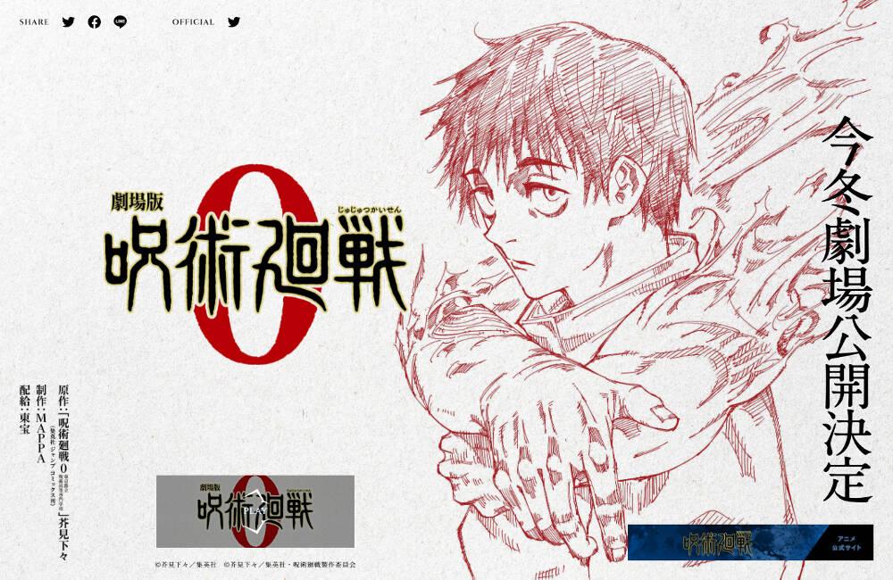 『劇場版 呪術廻戦 0』公式サイト画像