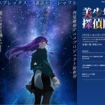 アニメ「美少年探偵団」公式サイト 画像