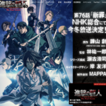 TVアニメ「進撃の巨人」The Final Season公式サイト画像