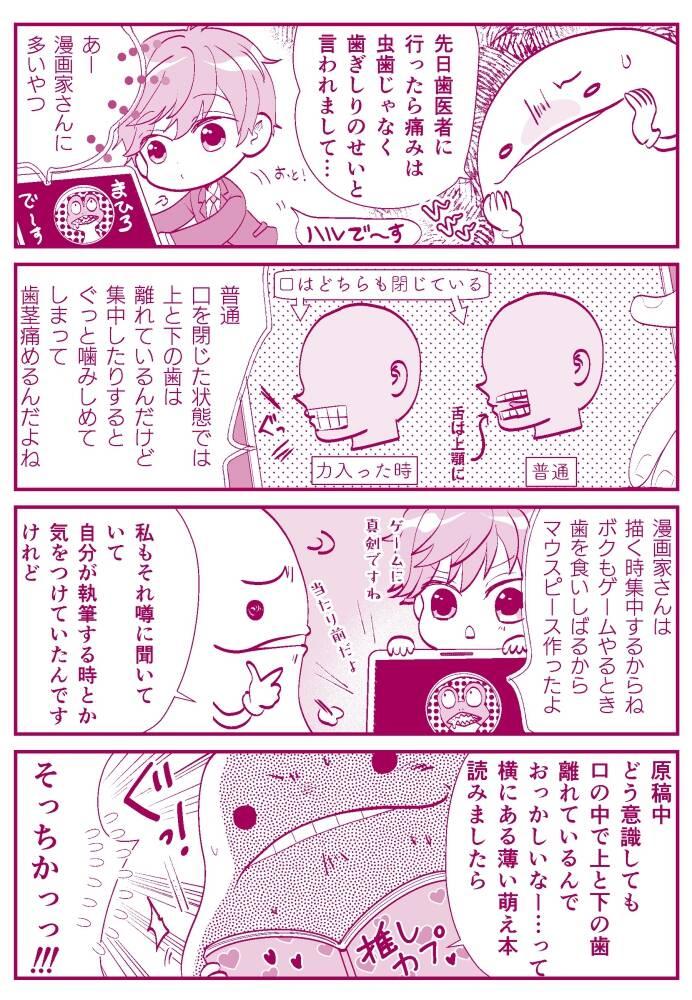 クリヤマナツキ『オタ腐★幾星霜』第8話01