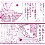 クリヤマナツキ『オタ腐★幾星霜』第8話02