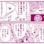 クリヤマナツキ『オタ腐★幾星霜』第8話03