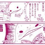 クリヤマナツキ『オタ腐★幾星霜』第8話06