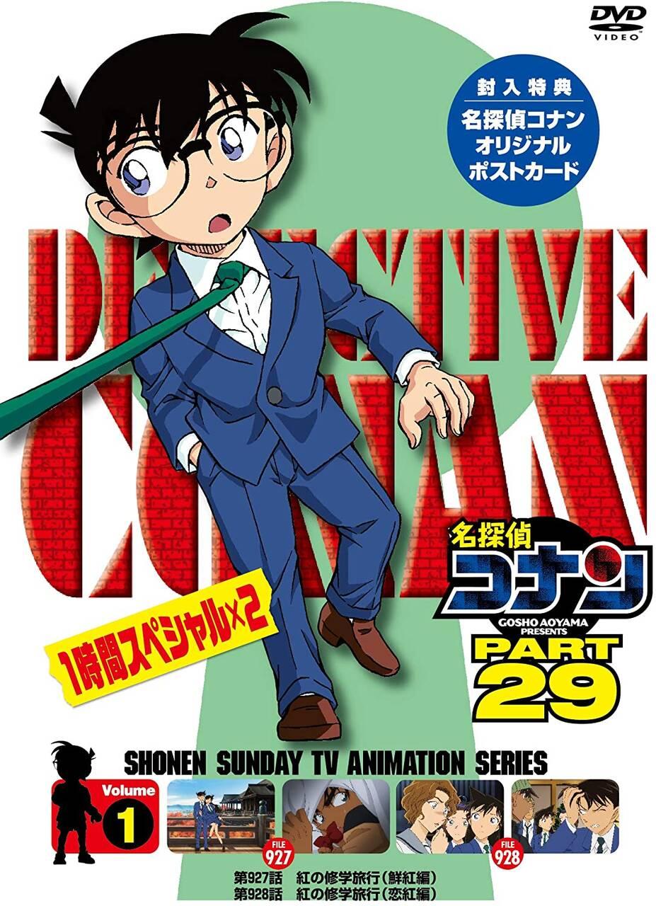DVD『名探偵コナン』PART29 Vol.1 画像
