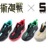 TVアニメ『呪術廻戦』より「瞬足」シリーズ「SL by SYUNSOKU」のコラボシューズが登場!