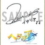 浪川大輔「かなりの体力を使いました」『ヘタリア World★Stars』主題歌楽曲インタビュー解禁!