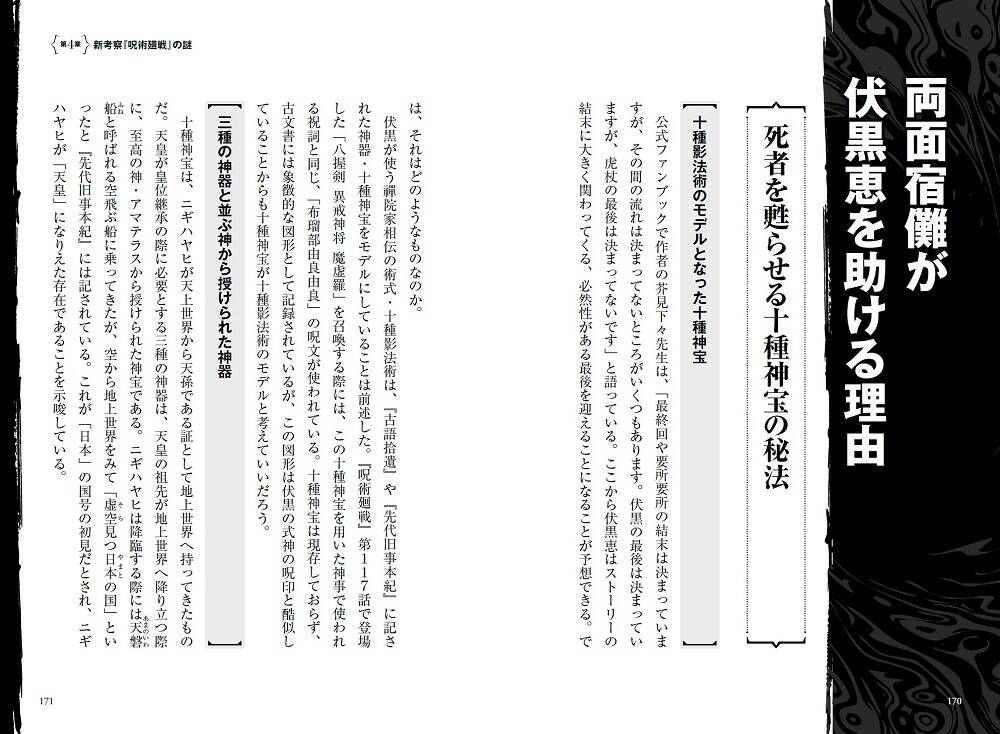 『呪術廻戦』を日本の歴史から考察する『呪術の日本史』 登場! 五条悟のモデルは空海だった?