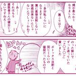 クリヤマナツキ『オタ腐★幾星霜』第8話05
