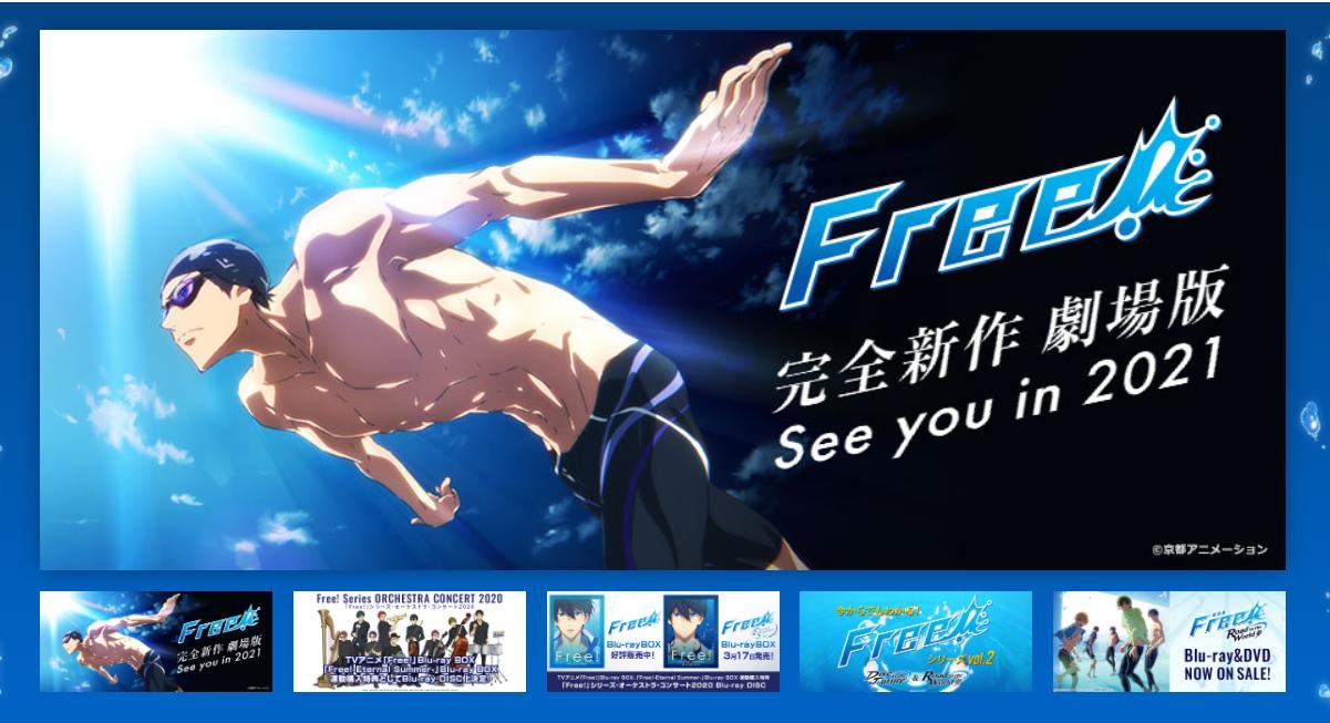 「Free!」シリーズポータルサイト画像