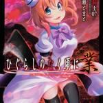 『ひぐらしのなく頃に 業』 1巻 (KADOKAWA)画像
