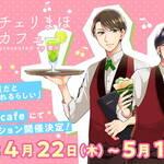 「チェリまほカフェ presented by 豊川」画像