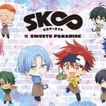 『SK∞ エスケーエイト』×スイーツパラダイスコラボカフェ 画像