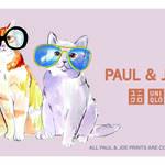 「PAUL&JOE」デザイン
