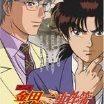アニメ「金田一少年の事件簿」DVDセレクション Vol.4画像