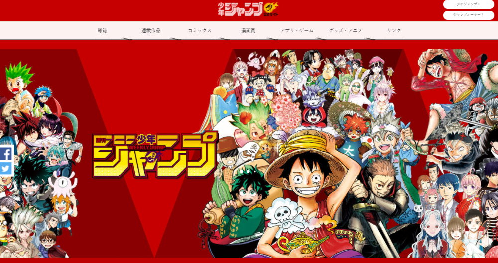週刊少年ジャンプ公式サイト画像