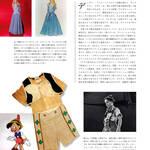 『ディズニー・コスチューム大全』3