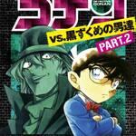 『名探偵コナンvs.黒ずくめの男達 PART2』コミックス表紙