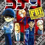 『名探偵コナン FBIセレクション』コミックス表紙