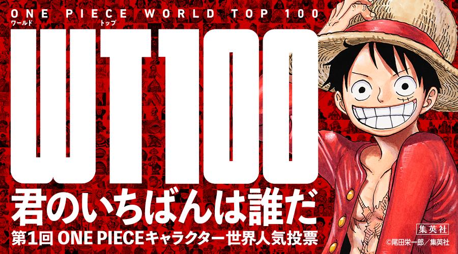 「第1回 ONE PIECEキャラクター世界人気投票」WT100 画像