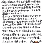 「第1回 ONE PIECEキャラクター世界人気投票」WT100 尾田栄一郎先生からの手紙 画像