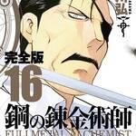 『鋼の錬金術師 完全版』16巻 (スクウェア・エニックス)