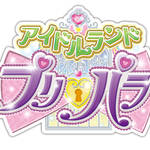 アプリ『アイドルランドプリパラ』