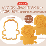 『たべっ子どうぶつ』ファンブック発売! アレンジレシピや歴代パッケージ紹介、付録に抜き型も