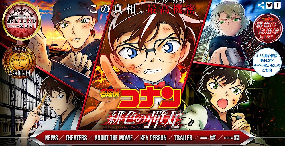 劇場版『名探偵コナン 緋色の弾丸』公式サイト 画像