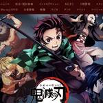 アニメ『鬼滅の刃』公式サイト 画像