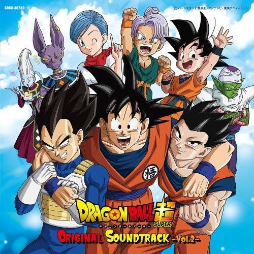 『ドラゴンボール超 オリジナルサウンドトラック』Vol.2