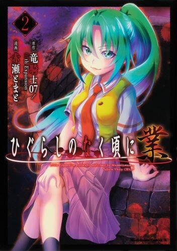 『ひぐらしのなく頃に 業』 2巻 (KADOKAWA)