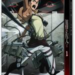 Blu-ray「進撃の巨人」1巻より