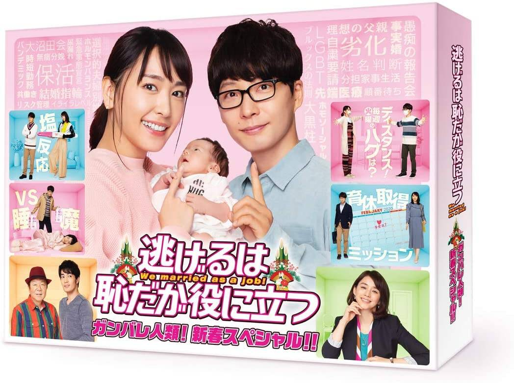 DVD『逃げるは恥だが役に立つ ガンバレ人類! 新春スペシャル! !』画像