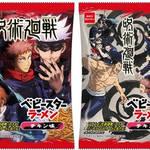 『呪術廻戦』が「ベビースター」とコラボ! 限定パッケージは4種類♪ オリジナルQUOカードが当たるキャンペーンも