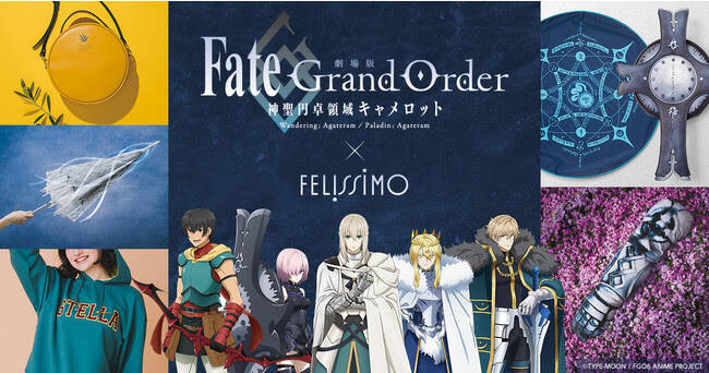 「劇場版Fate/Grand Order -神聖円卓領域キャメロット-」とフェリシモがコラボ!