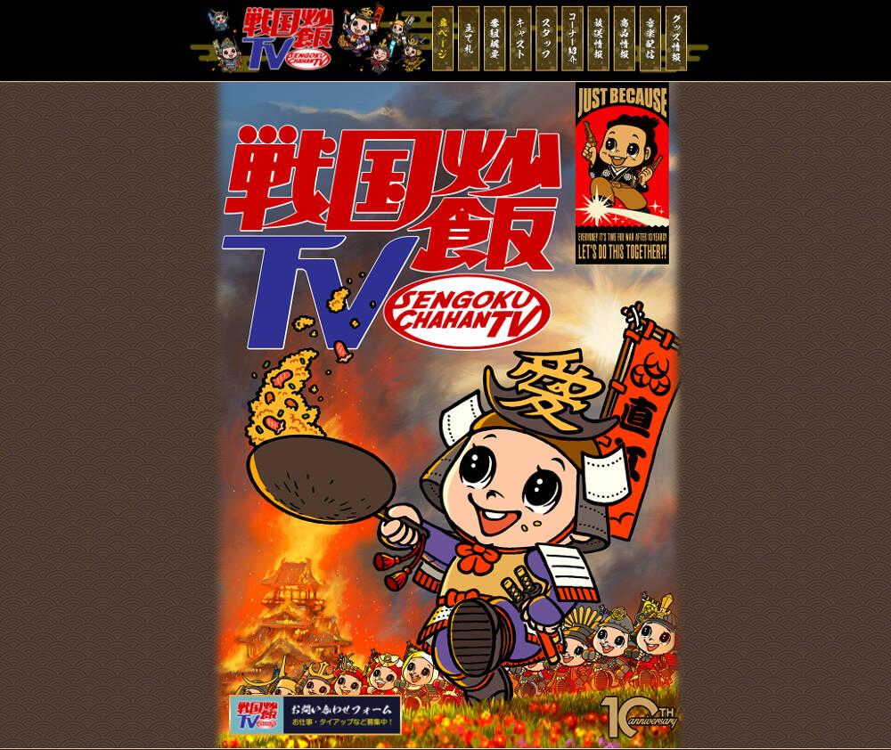 『戦国炒飯TV』公式サイト画像