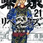 『東京卍リベンジャーズ』(21)(週刊少年マガジンコミックス)画像
