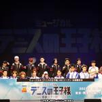 ミュージカル『テニスの王子様』4thシーズン お披露目会が開催!2