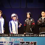 ミュージカル『テニスの王子様』4thシーズン お披露目会が開催!8