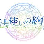 舞台『魔法使いの約束』(まほステ)第2章の公演が決定!