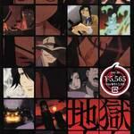 DVD『地獄少女 1』