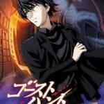DVD『ゴーストハント FILE1「悪霊がいっぱい!?」』