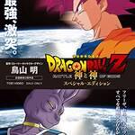 Blu-ray『ドラゴンボールZ 神と神 スペシャル・エディション』