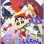 DVD『映画 クレヨンしんちゃん 雲黒斎の野望』