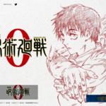 『劇場版 呪術廻戦 0』公式サイト