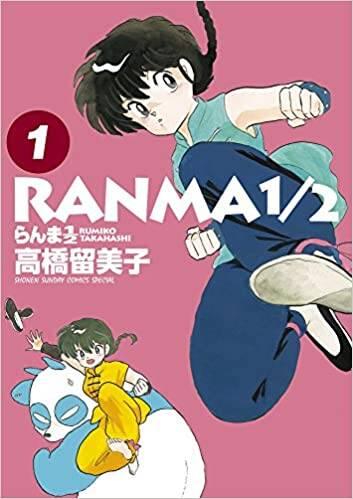 『らんま1/2』 (1) (少年サンデーコミックススペシャル)  画像