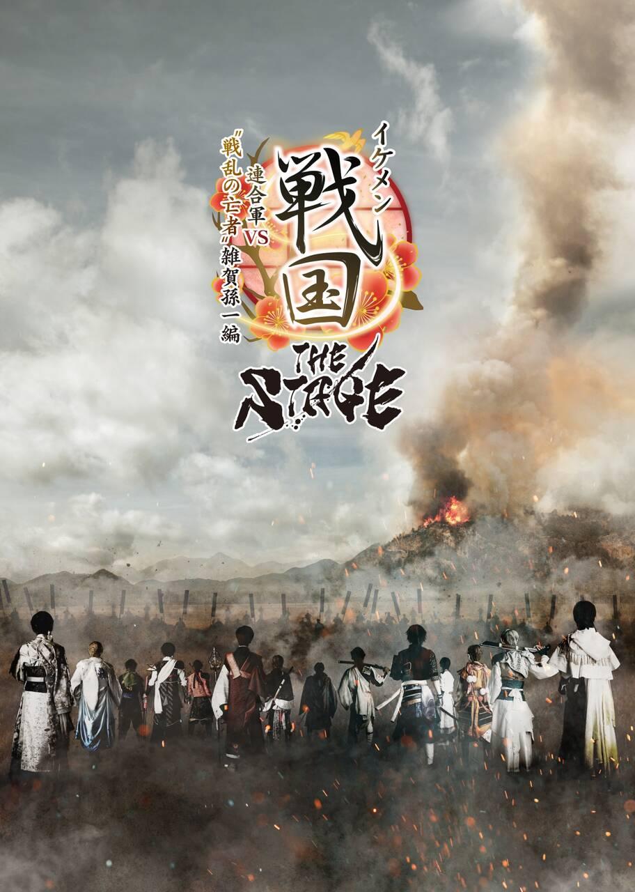 """イケメン戦国THE STAGE ~連合軍VS""""戦乱の亡者""""雑賀孫一編~2"""