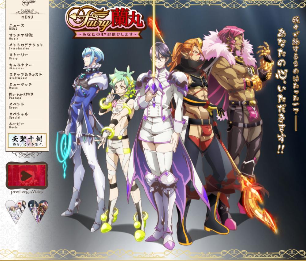 TVアニメ「Fairy蘭丸~あなたの心お助けします~」公式サイト