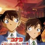 DVD 『名探偵コナン「紅の修学旅行」鮮紅編・恋紅編』画像