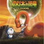 DVD『映画ドラえもん のび太の恐竜 2006 スペシャル版』画像